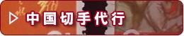 中国切手オークション代行