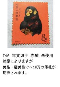 中国切手 オークション代行