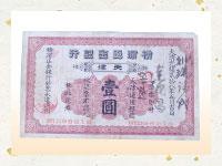 取り扱い商品古銭・古紙幣
