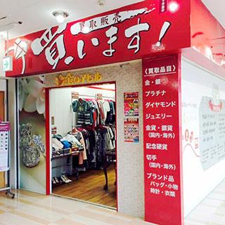 まるオク取扱店-金のアヒル西台店 店舗画像
