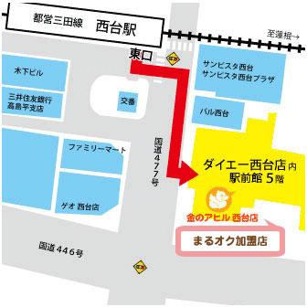 まるオク取扱店-金のアヒル西台店 地図