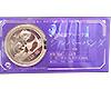 オークション代行-プレミア銀貨