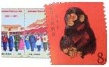 高額品の落札中国切手