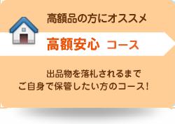 オークション代行-高額品安心コース