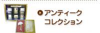 オークション代行-アンティーク・コレクション