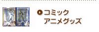 オークション代行-コミック・アニメグッズ