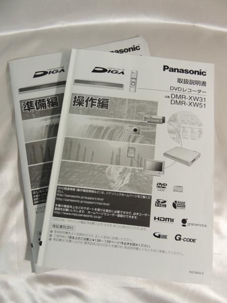 【中古】パナソニックDVDレコーダー/DMR-XW51/動作品/まるオク