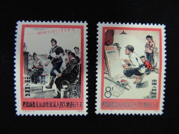 中国切手/T8 批林批孔運動 4種完 1975年
