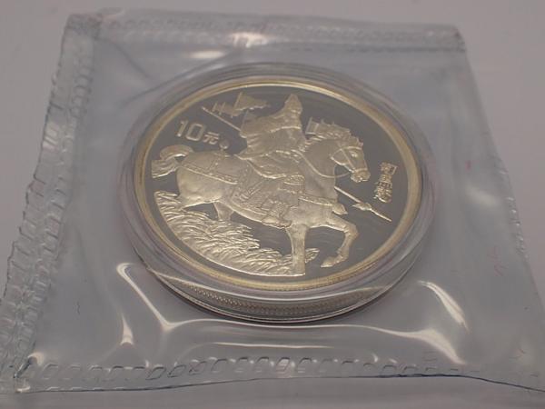 中国プルーフ銀貨 三国志 第二次 10元 4種 1996年