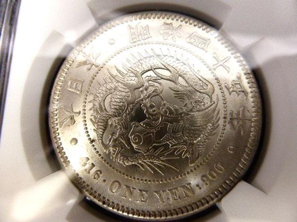 新 1円 銀貨 明治45年 NGC MS62 未使用品
