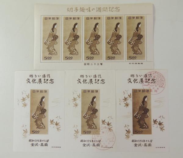 切手趣味週間 見返り美人 5面シート/小型シート初日印揃い 日本切手