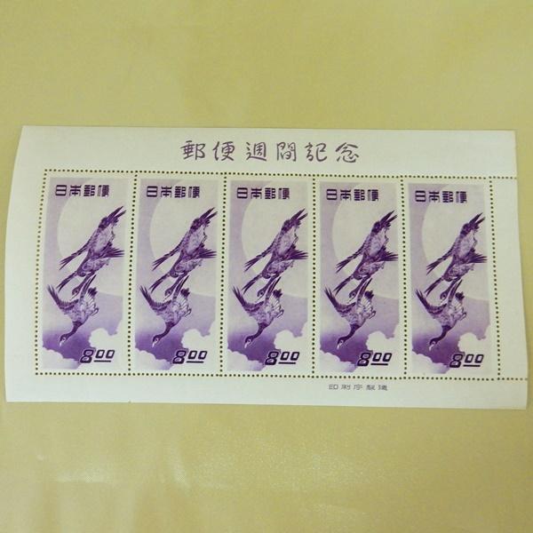 切手オークション出品:月に雁