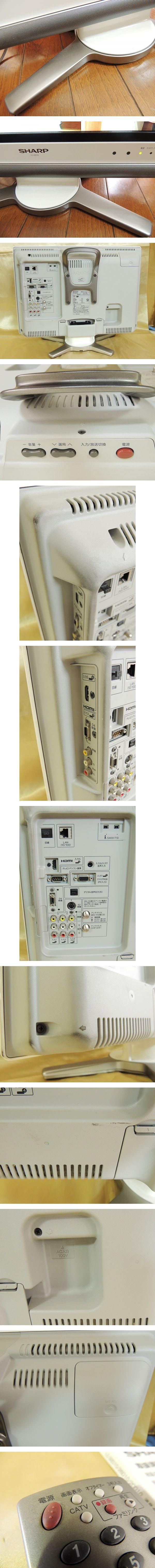 20型液晶TV SHARP AQUOS シャープ アクオス LC-20D10 2007年