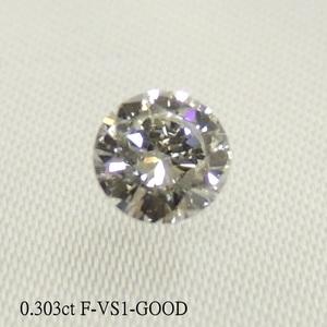 ダイヤモンドルース 0.303ct Fカラー VS-1-GOOD CGL