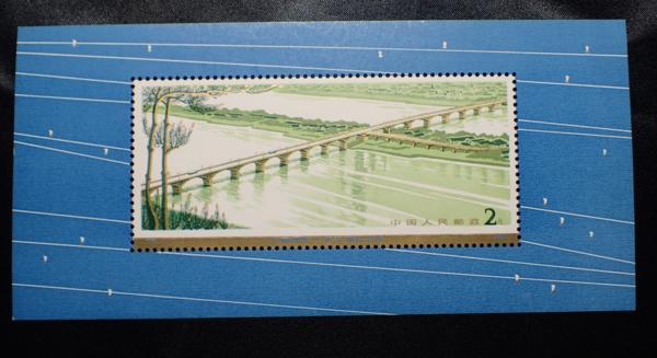 中国切手 T31m 幹線道路にかかるアーチ橋 小型シート