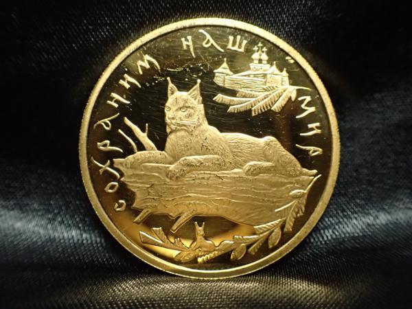 1995年 ロシア 100ルーブル プルーフ金貨 (野生動物シリーズ)