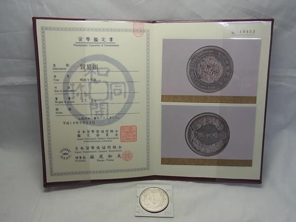 鑑定書付 近代貨幣 明治9年 貿易銀 量目27.2g
